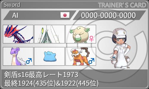 f:id:aipokemon:20210401222959p:plain