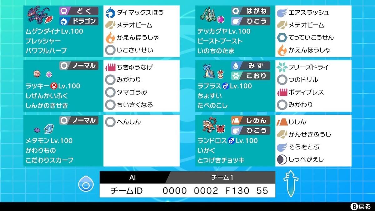 f:id:aipokemon:20210401232033j:plain