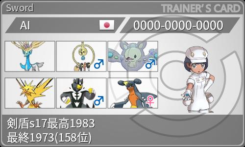 f:id:aipokemon:20210501203411p:plain