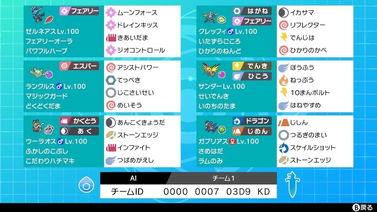 f:id:aipokemon:20210501214401j:plain