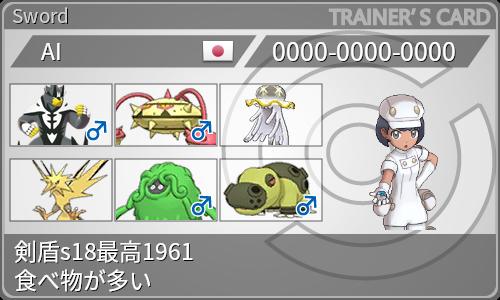 f:id:aipokemon:20210601092035p:plain