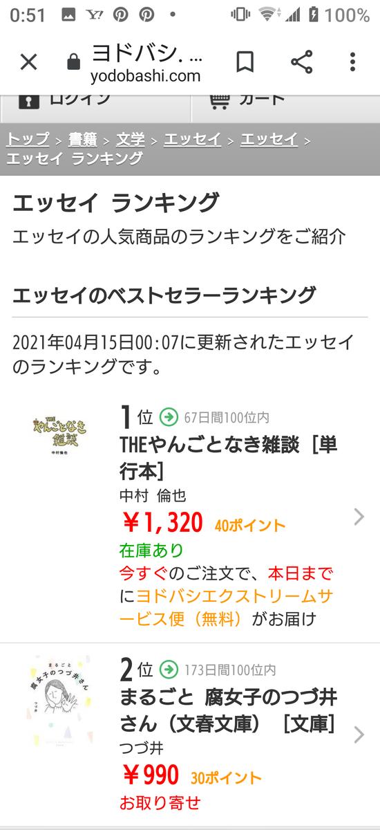 f:id:airaingood:20210415010028p:plain