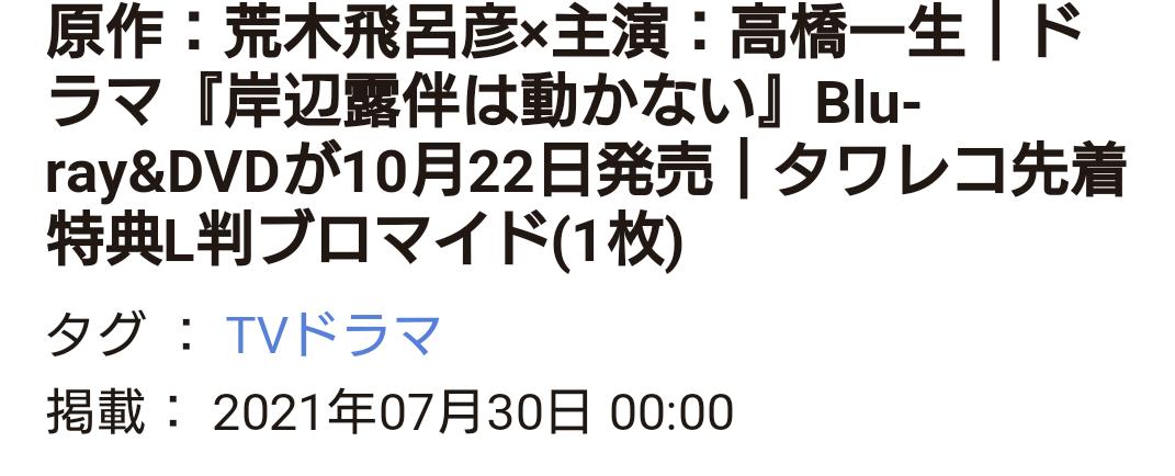 f:id:airaingood:20210730163404p:plain