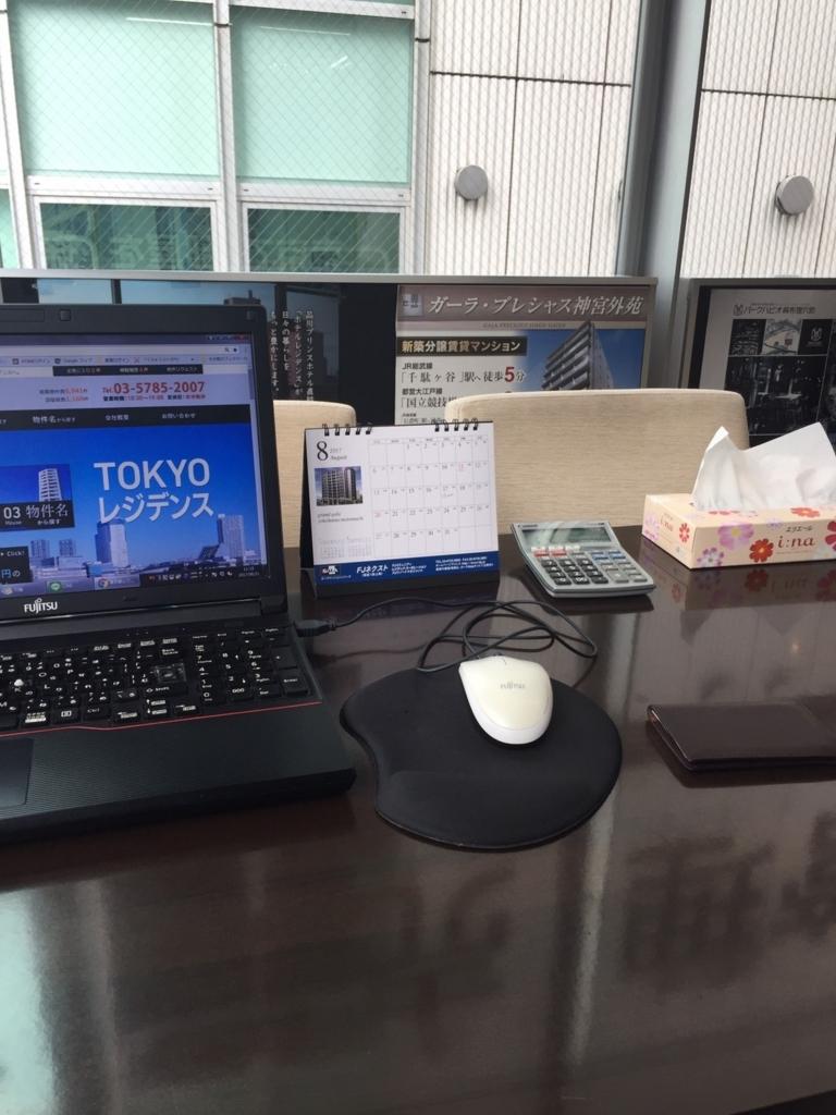 f:id:airbnb-chintai:20170821111947j:plain