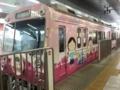 [浜松静岡][Train]