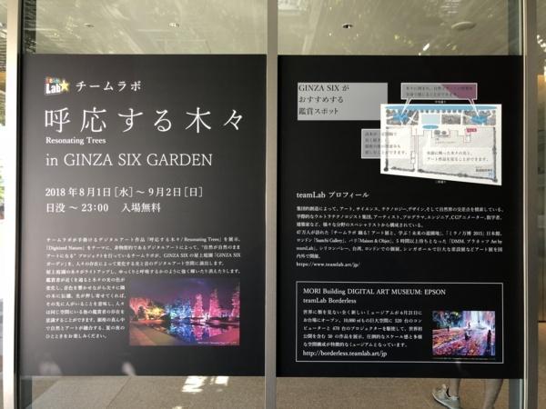 [Tokyo][Art][Garden]