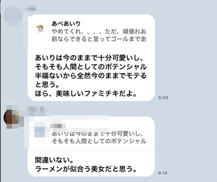 f:id:airi-abe0525:20190714135221p:plain