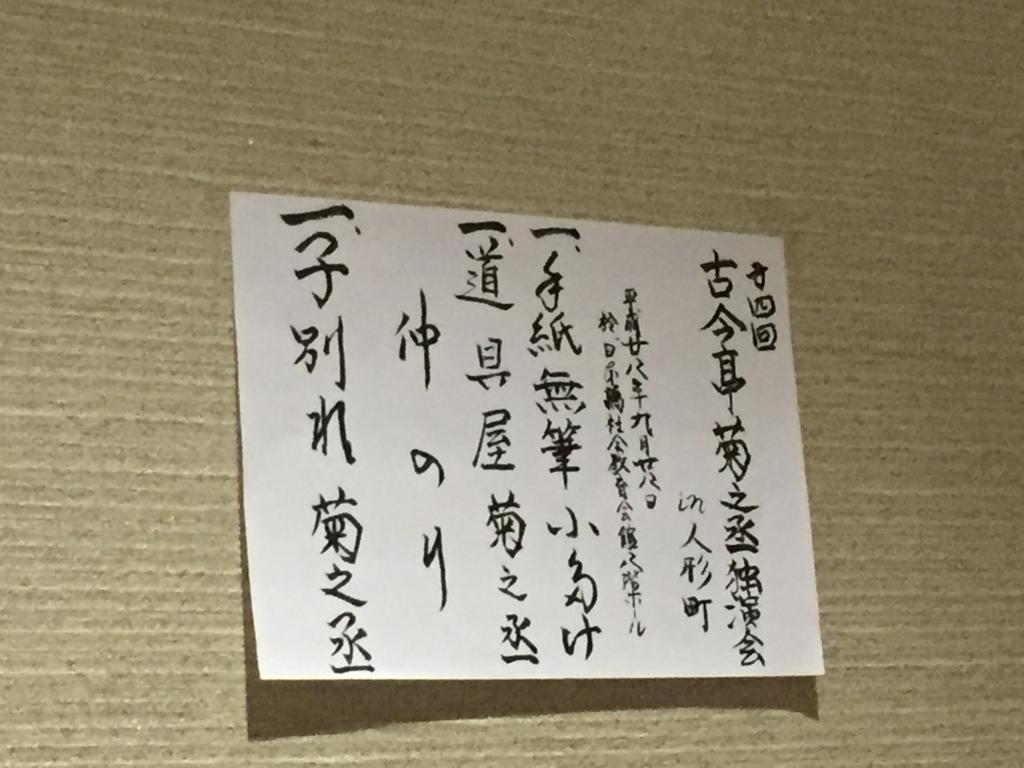 f:id:airinenakagawa:20160929141320j:plain