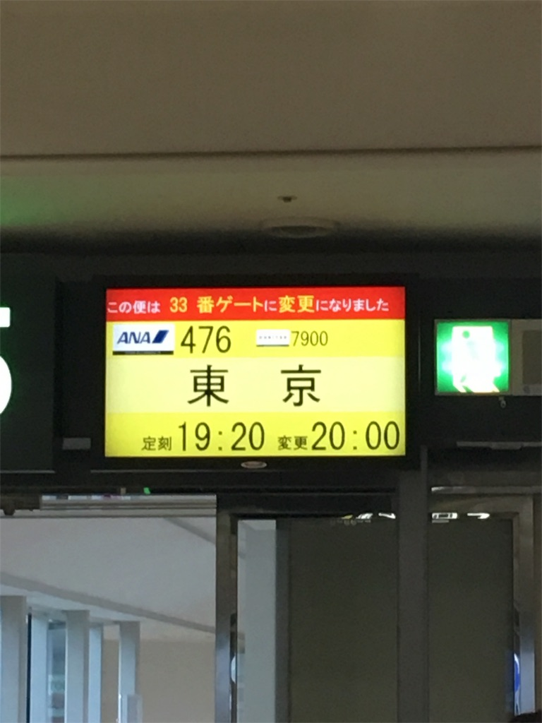 f:id:airline-sanpo:20160504224219j:image