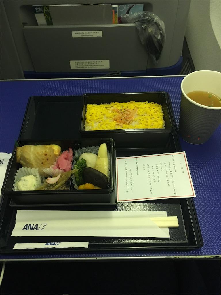 f:id:airline-sanpo:20160504224355j:image