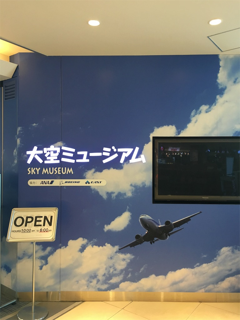 f:id:airline-sanpo:20160521182044j:image