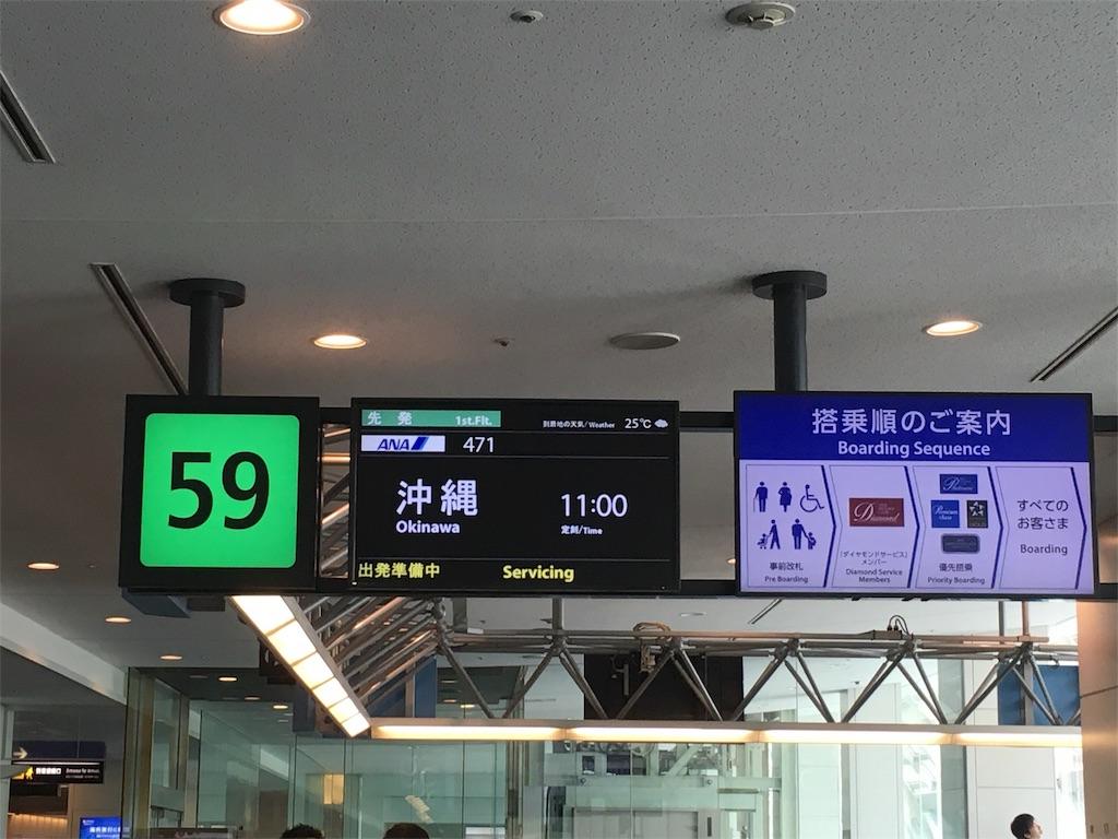 f:id:airline-sanpo:20160604220023j:image