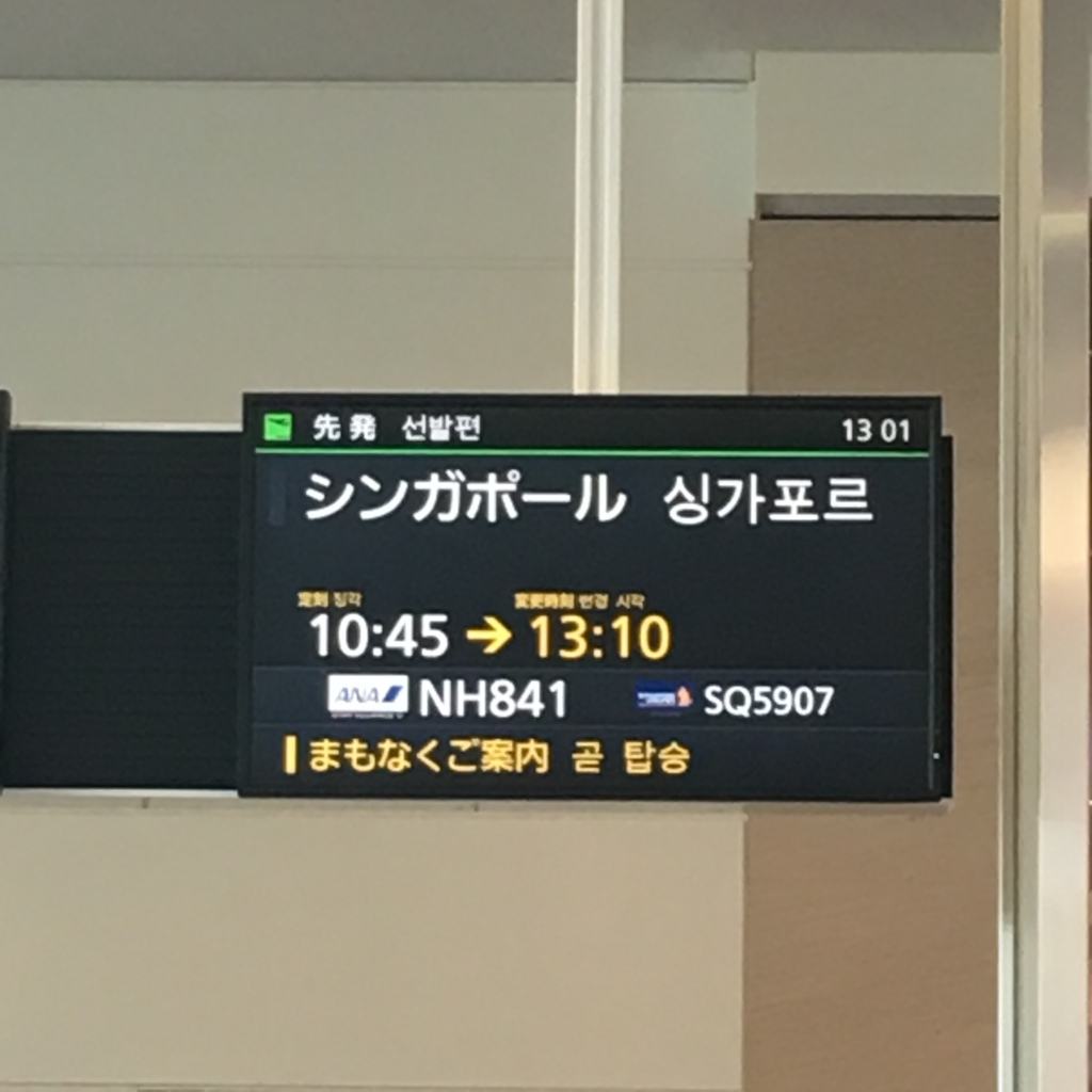 f:id:airline-sanpo:20160615230523j:plain
