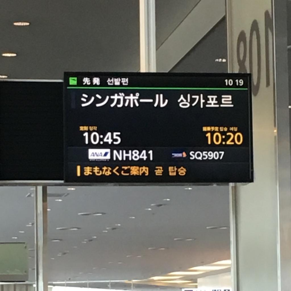 f:id:airline-sanpo:20160615230712j:plain