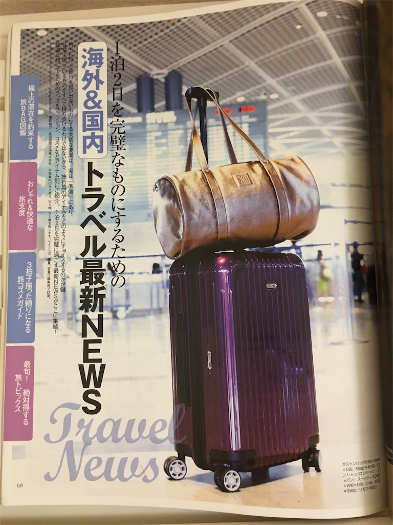 f:id:airline-sanpo:20160622222222j:image