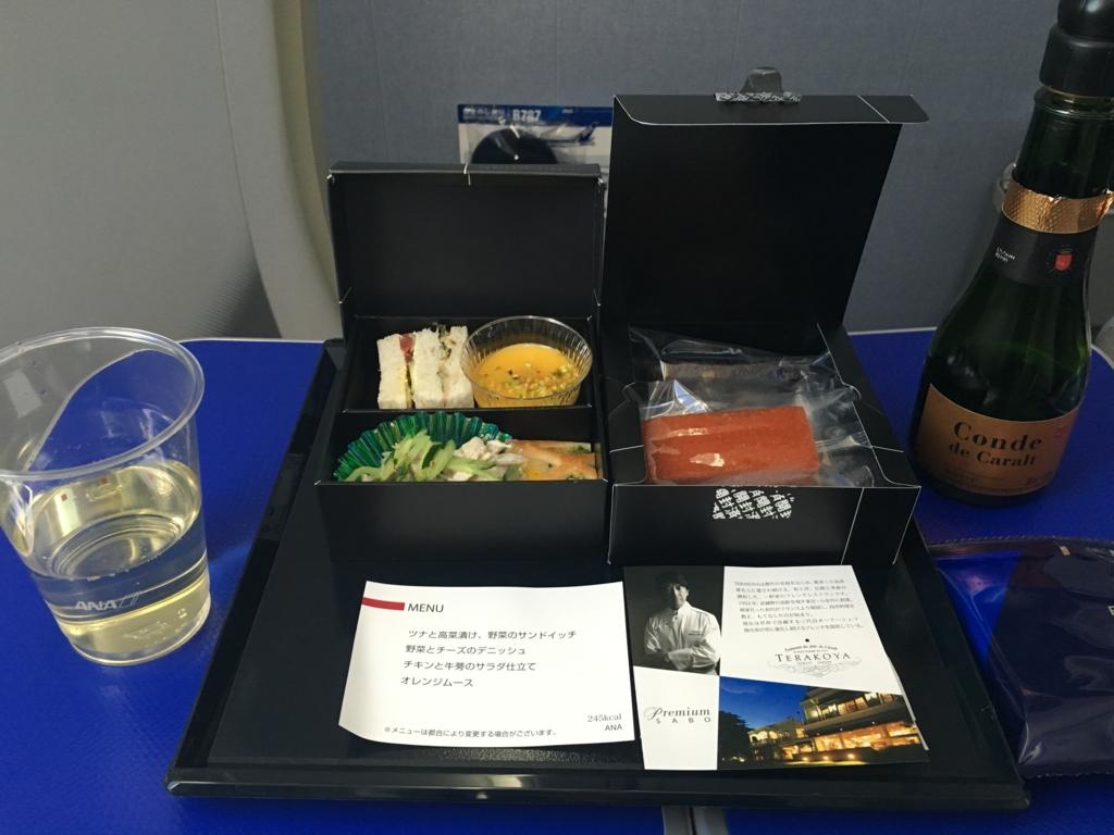 f:id:airline-sanpo:20160628204205j:plain