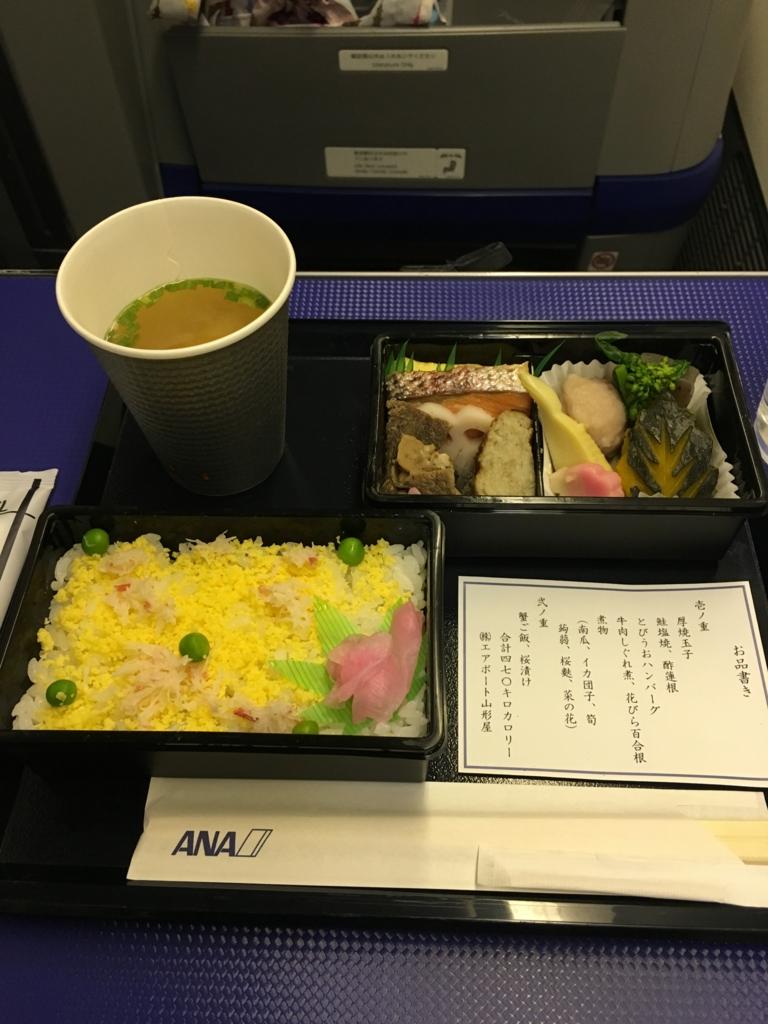f:id:airline-sanpo:20160702225550j:plain