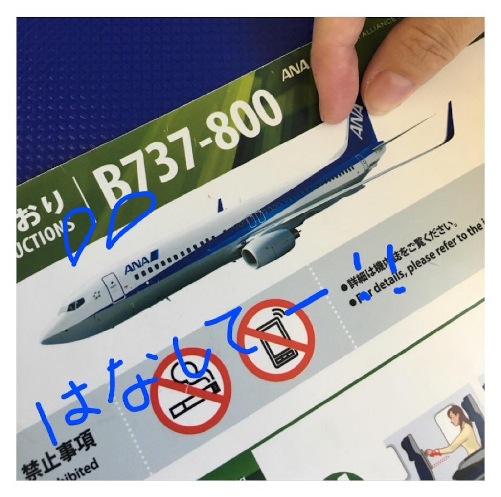f:id:airline-sanpo:20160716091820j:image