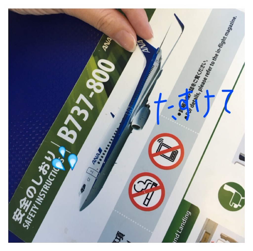 f:id:airline-sanpo:20160716091859j:image