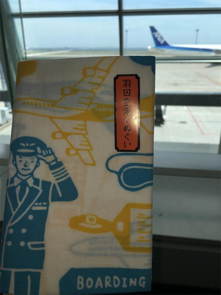 f:id:airline-sanpo:20160716153406j:image