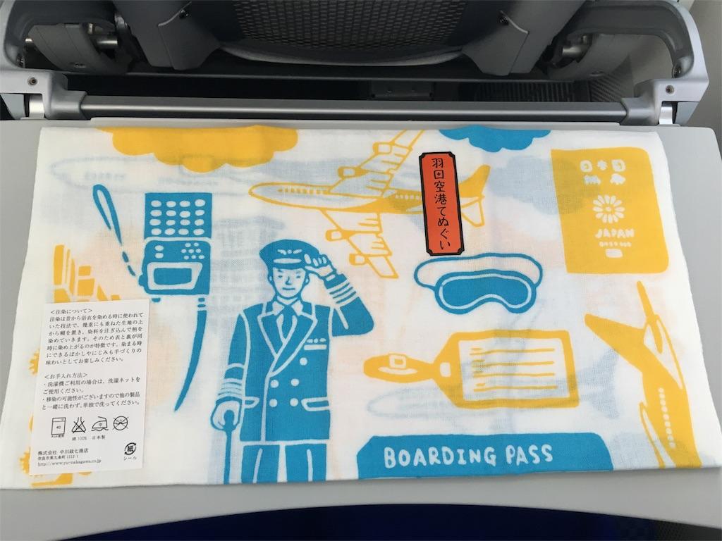 f:id:airline-sanpo:20160716153427j:image