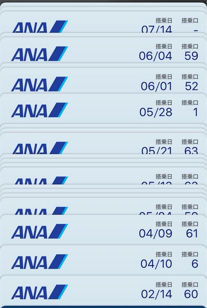 f:id:airline-sanpo:20160716153857j:image