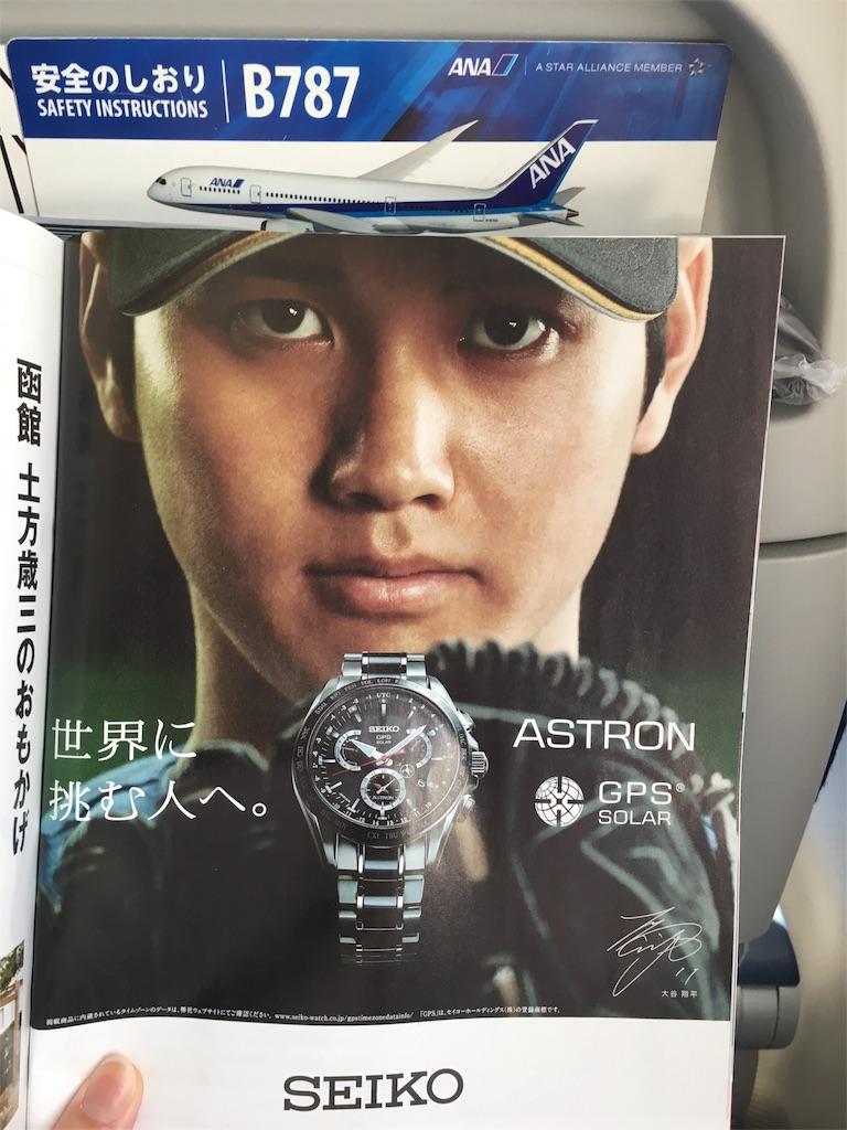 f:id:airline-sanpo:20160716154248j:image