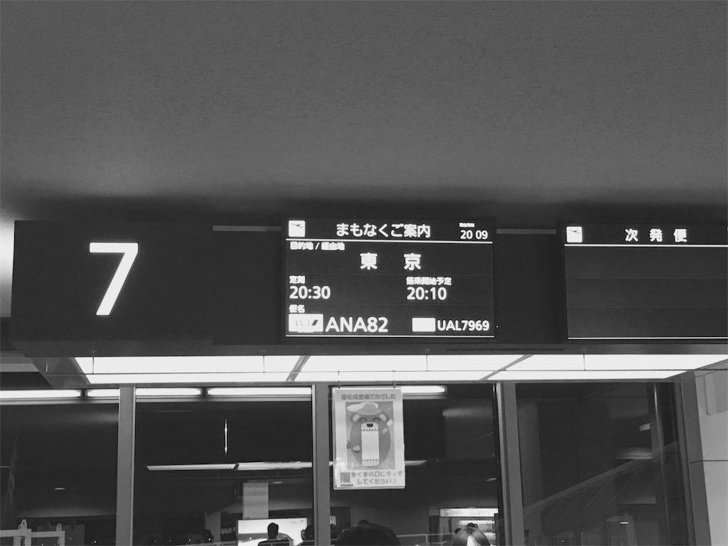 f:id:airline-sanpo:20160718100356j:image