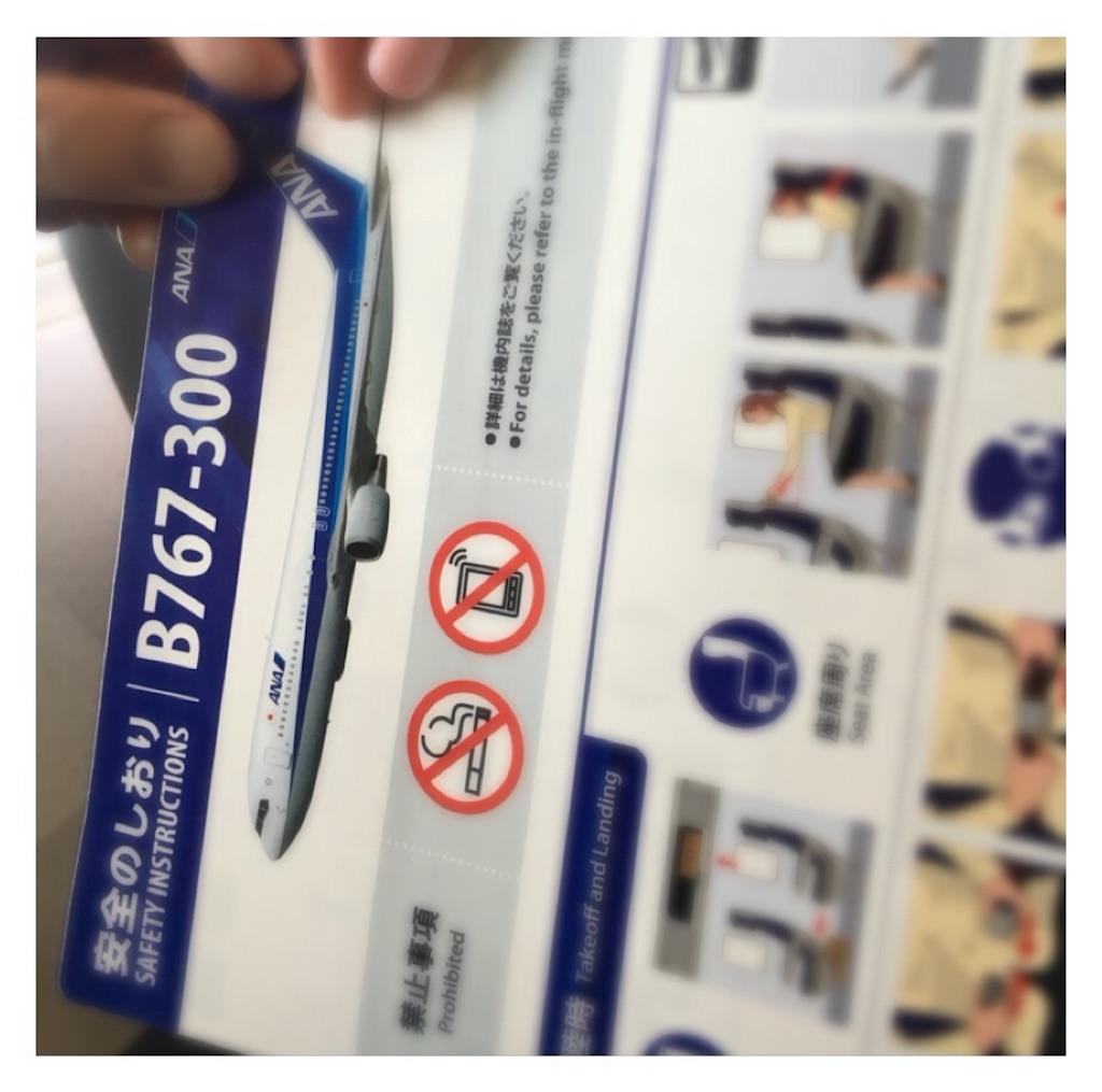 f:id:airline-sanpo:20160904222711j:image