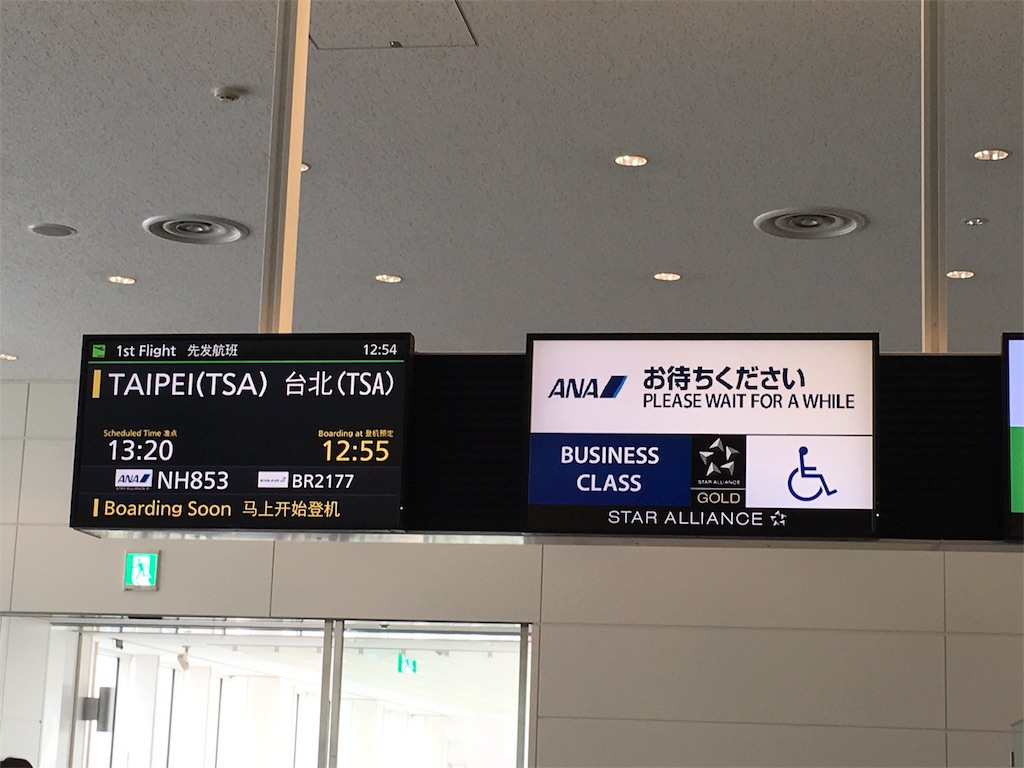 f:id:airline-sanpo:20160917233540j:image