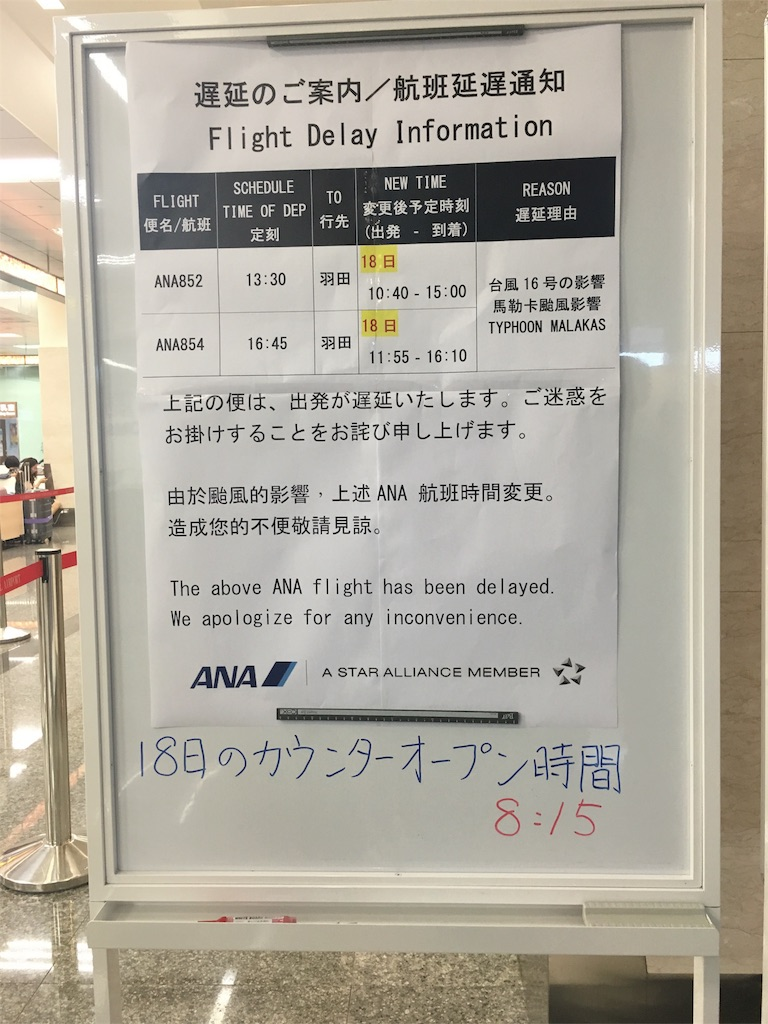 f:id:airline-sanpo:20161010223934j:image