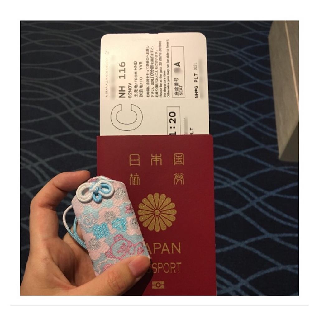f:id:airline-sanpo:20161118230145j:image