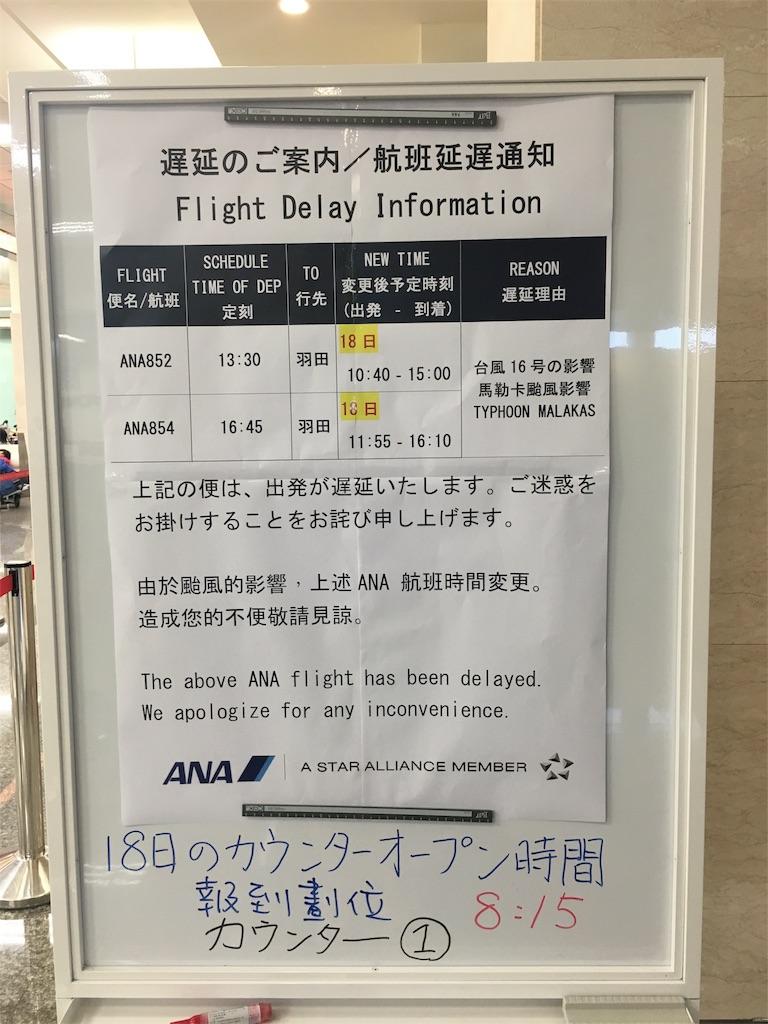 f:id:airline-sanpo:20161225082845j:image