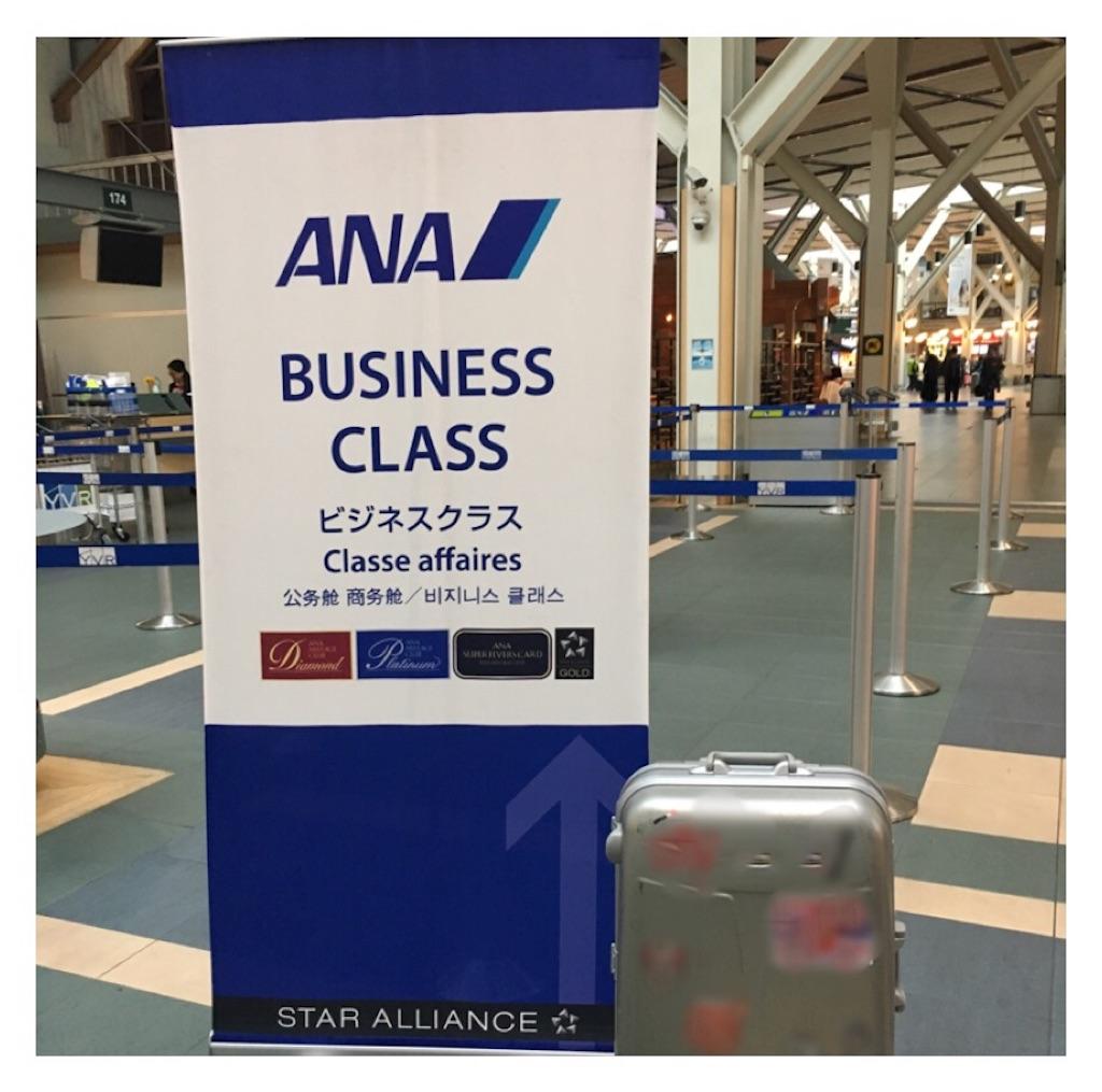 f:id:airline-sanpo:20170416001809j:image