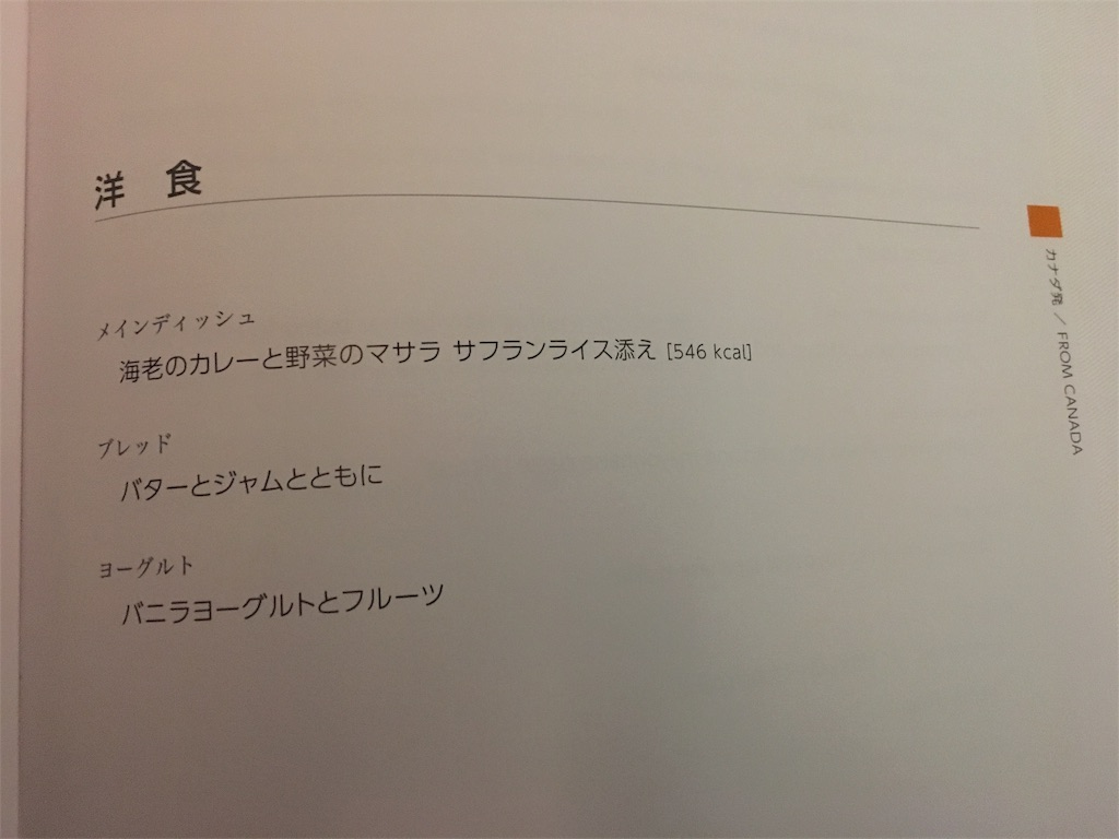 f:id:airline-sanpo:20170416180837j:image