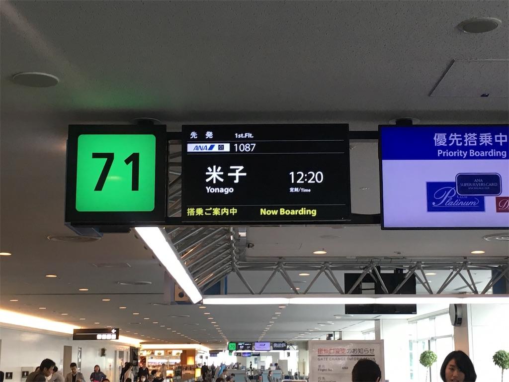 f:id:airline-sanpo:20170510123306j:image