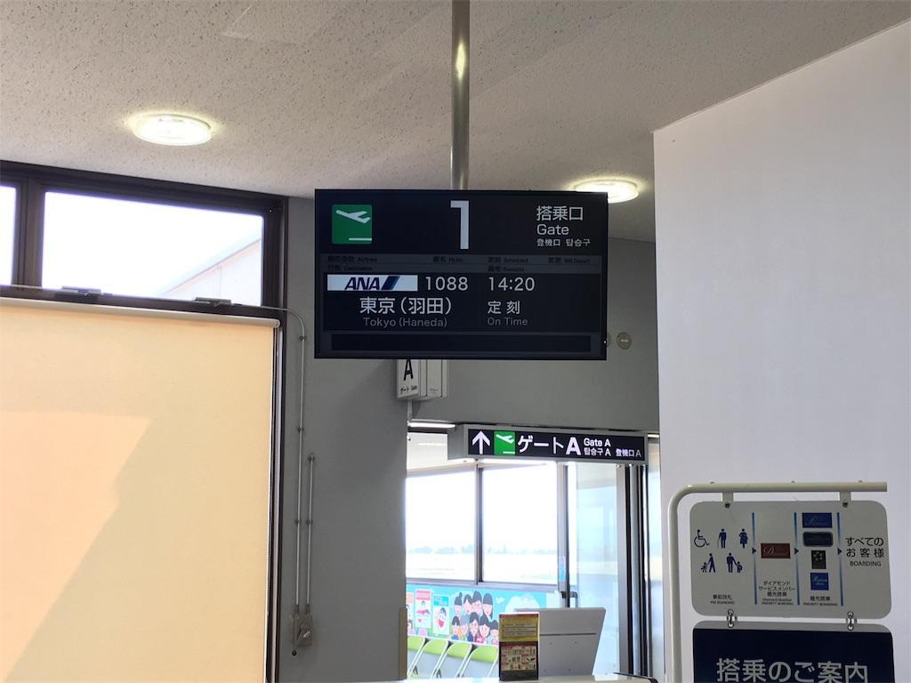 f:id:airline-sanpo:20170525134856j:image
