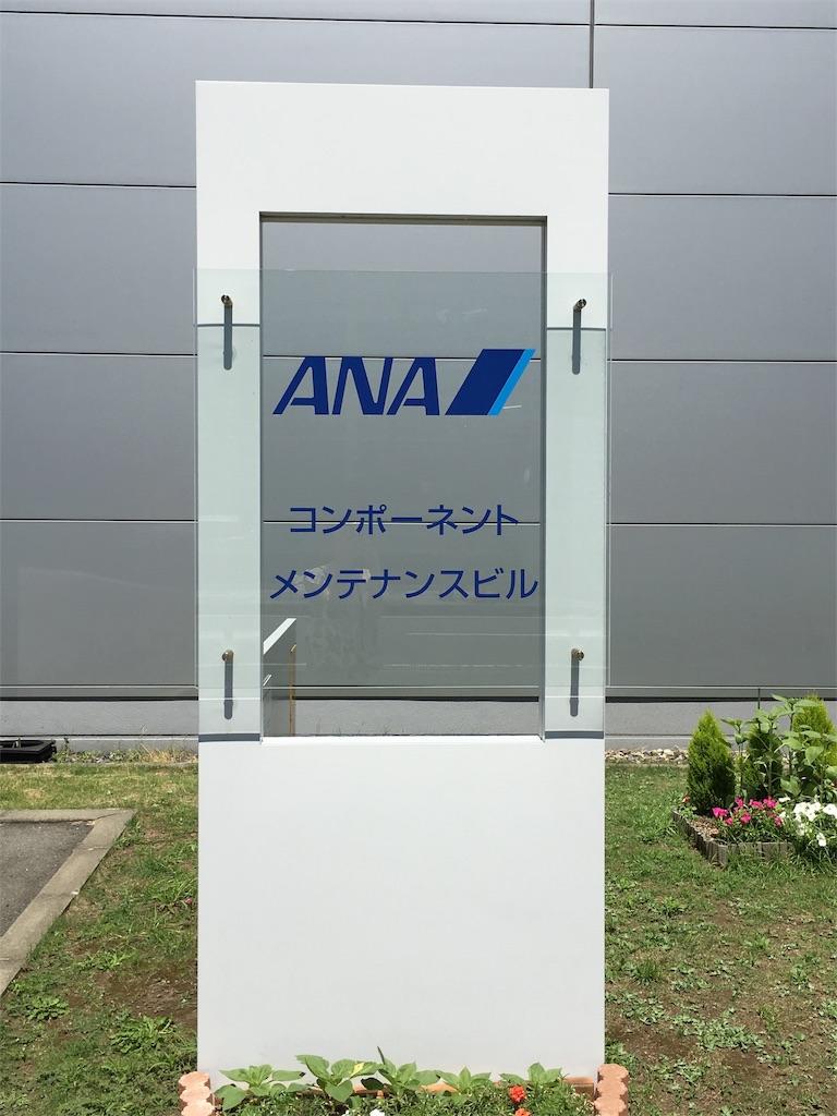 f:id:airline-sanpo:20170724080452j:image