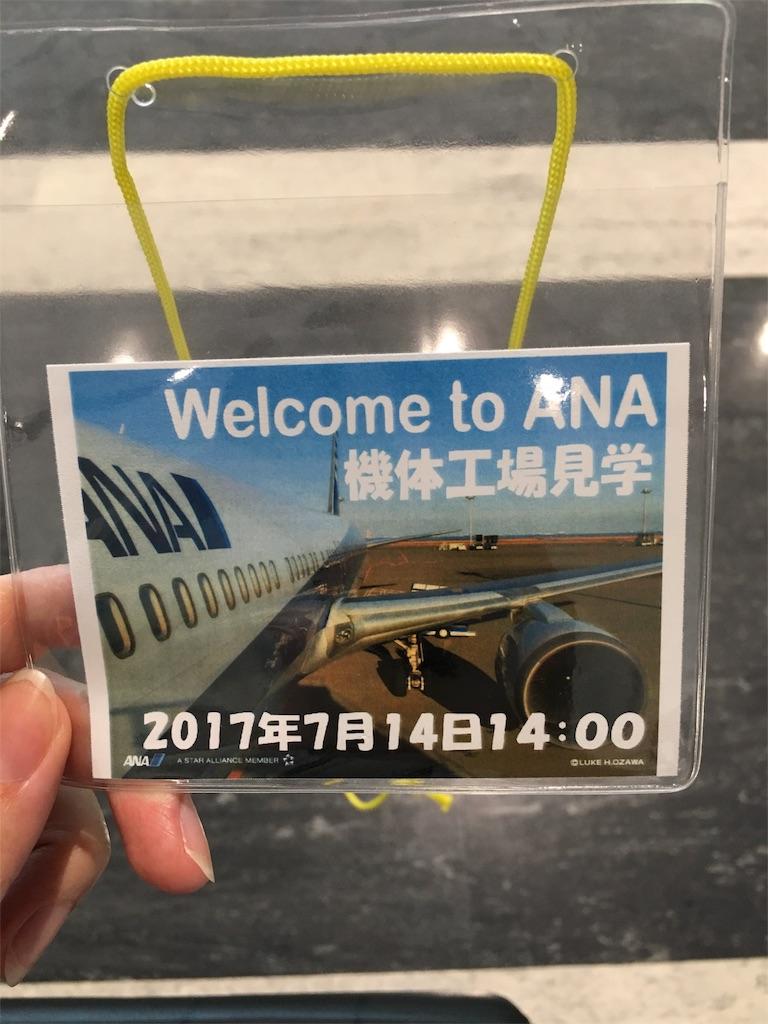 f:id:airline-sanpo:20170724183929j:image