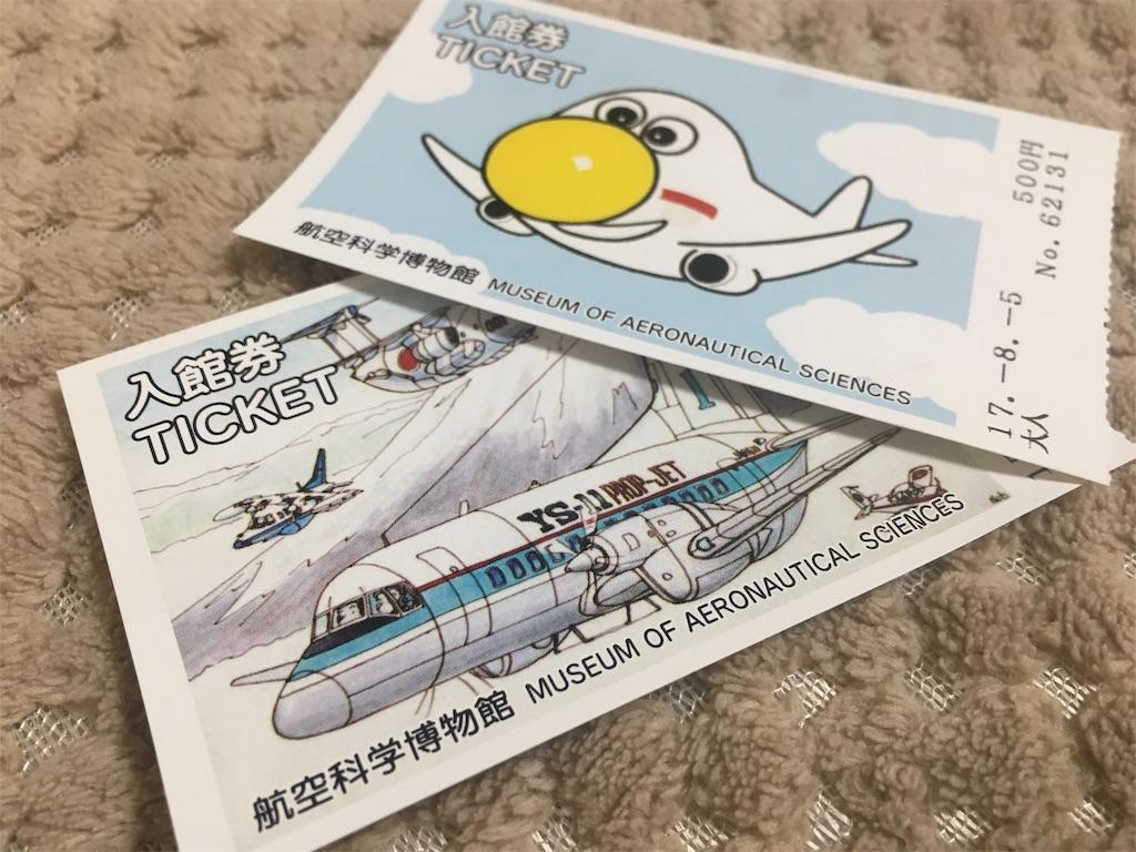 f:id:airline-sanpo:20171013205759j:image