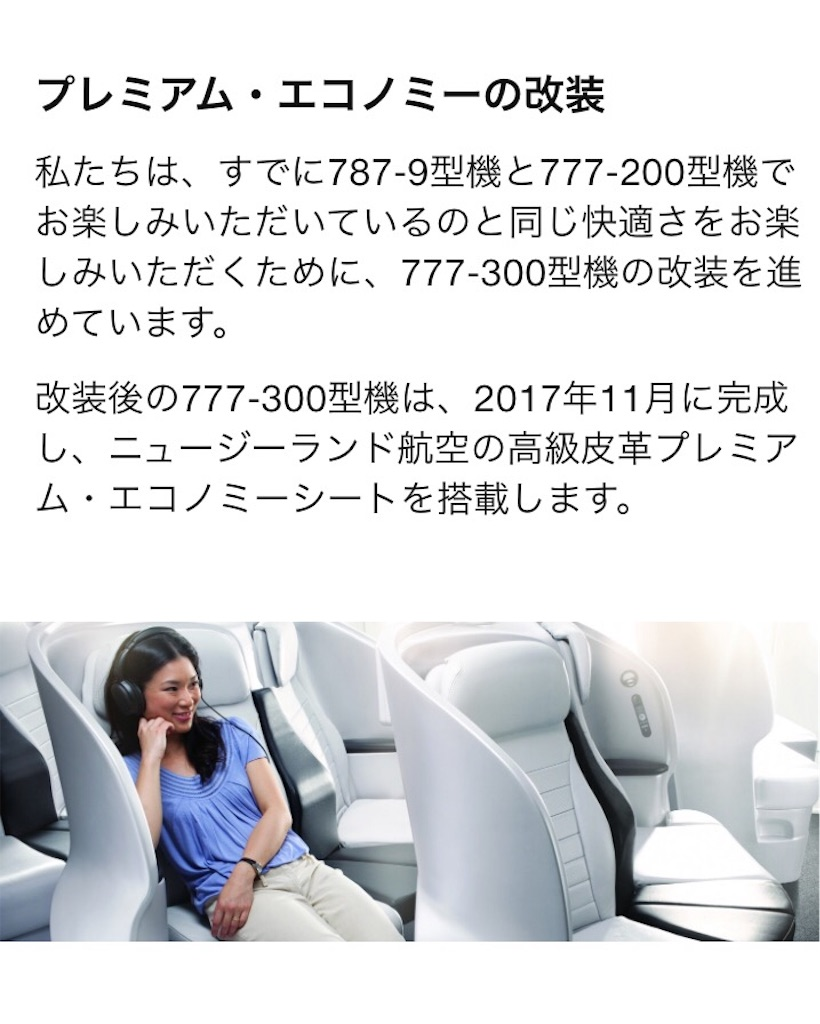 f:id:airline-sanpo:20171013214729j:image
