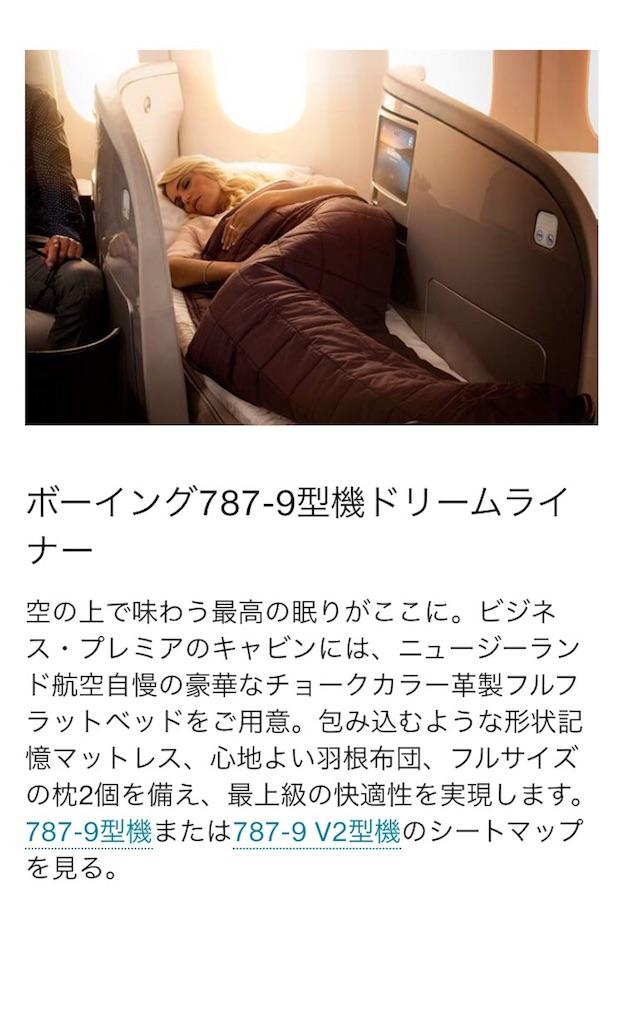 f:id:airline-sanpo:20171013214746j:image