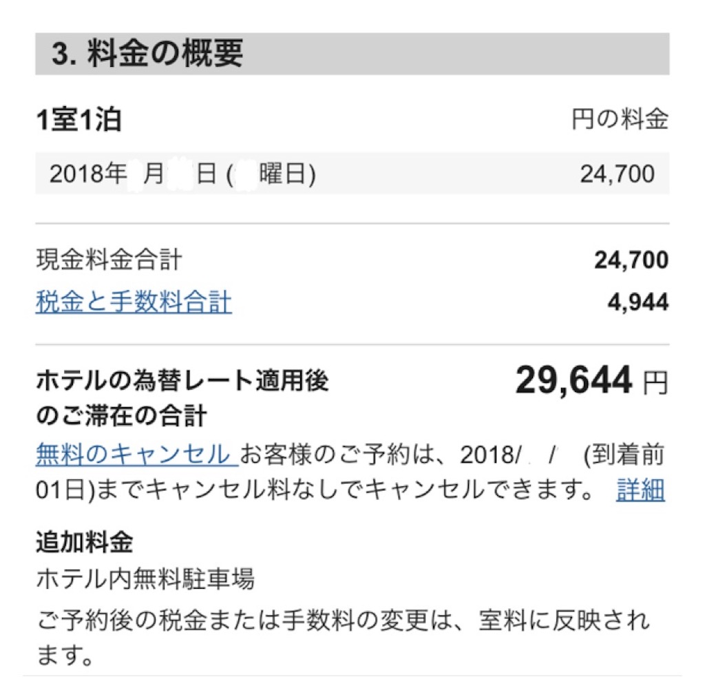 f:id:airline-sanpo:20180408182501j:image