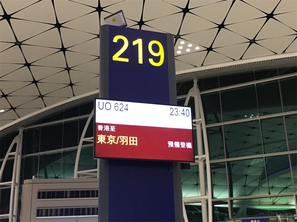 f:id:airline-sanpo:20180730224526j:image