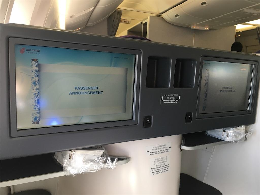 f:id:airline-sanpo:20181215221549j:image