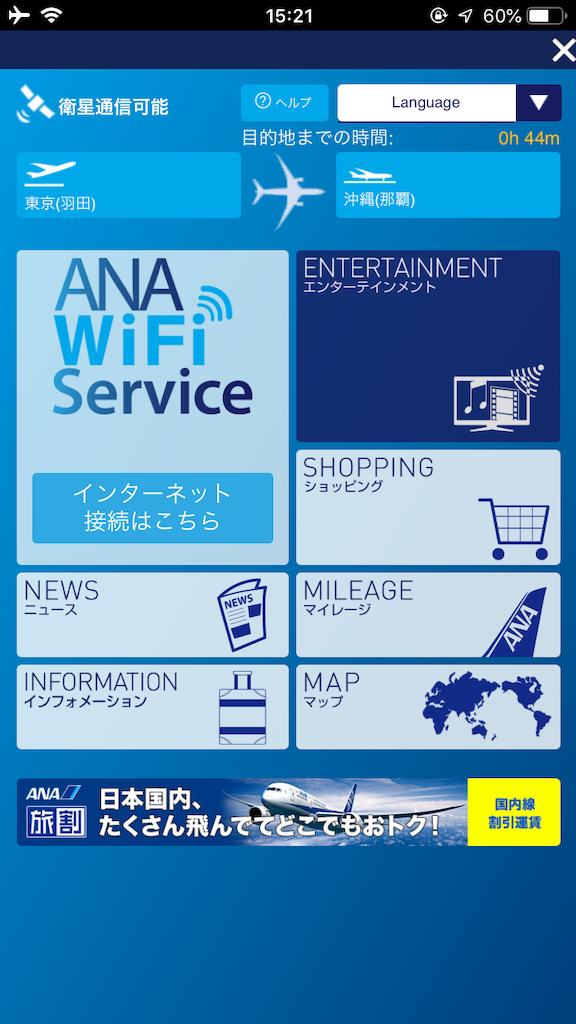 f:id:airline-sanpo:20181222152923p:image