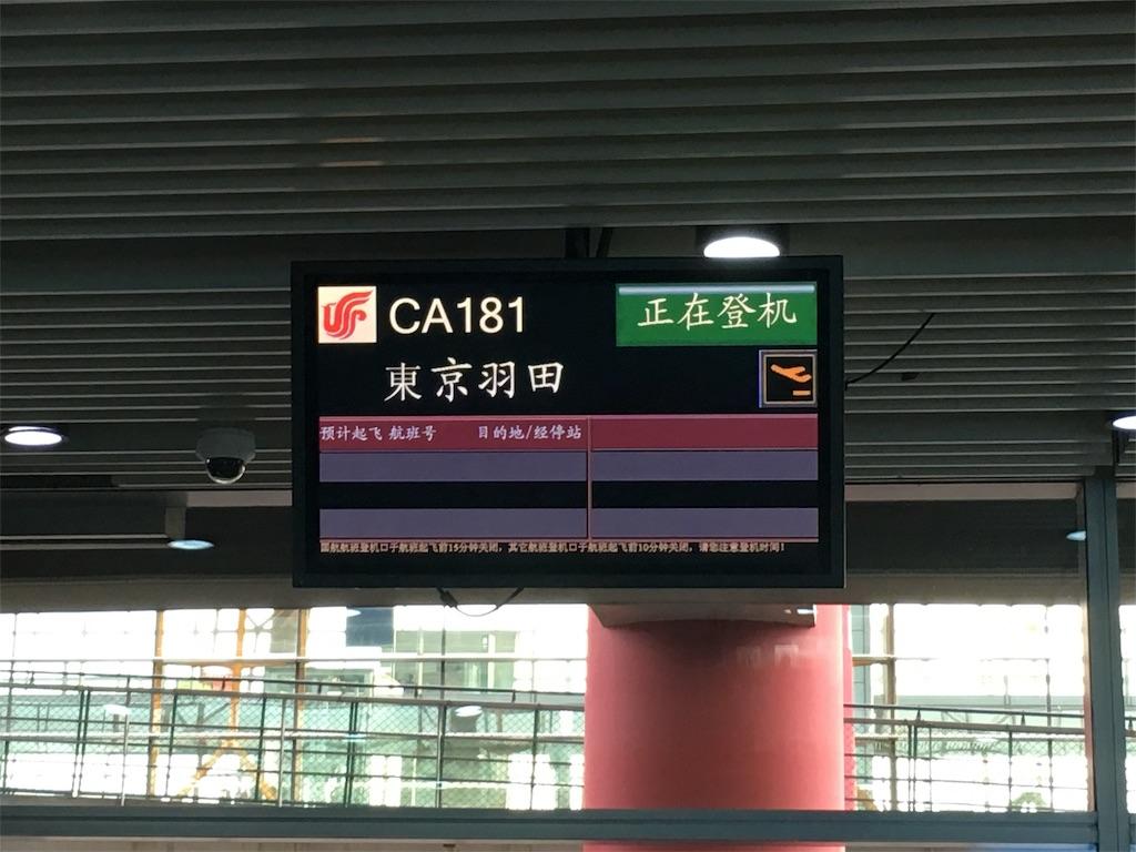 f:id:airline-sanpo:20190127215347j:image