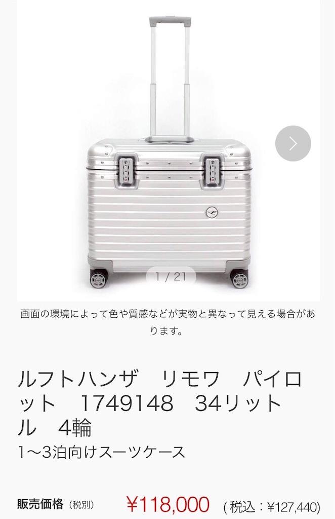 f:id:airline-sanpo:20190208174730j:image