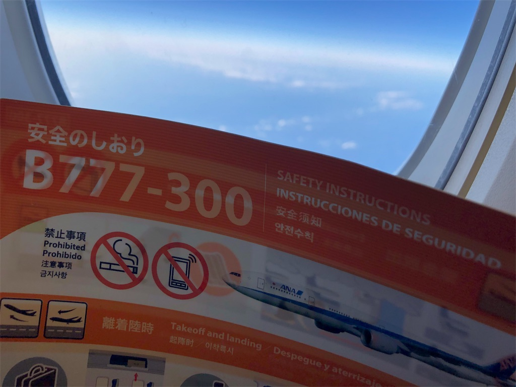 f:id:airline-sanpo:20190225214210j:image