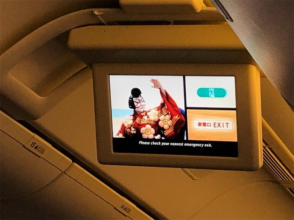 f:id:airline-sanpo:20190225214215j:image